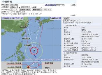 2012年台風16号