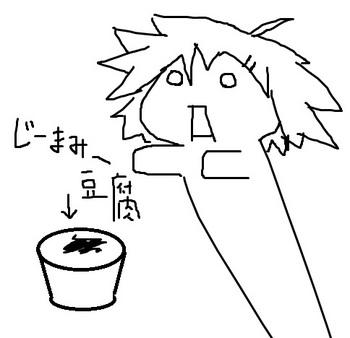 じーまみー豆腐勢