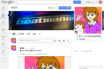 新しいgoogle+のプロフィール画面