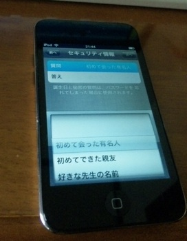 ipod_touch17.jpg