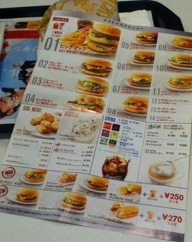 マクドナルドのメニュー表
