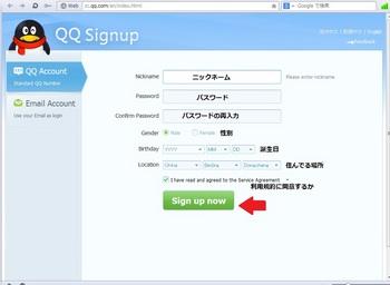QQアカウント